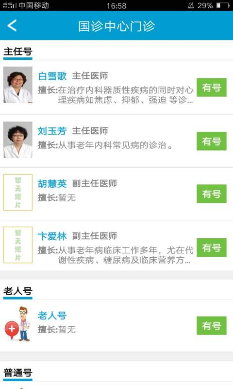 天津一中心截图3