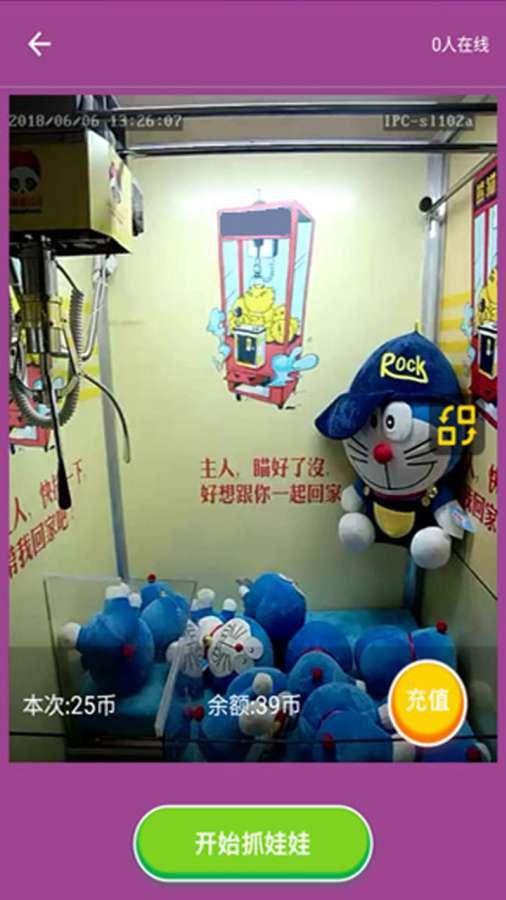 米兔抓娃娃机