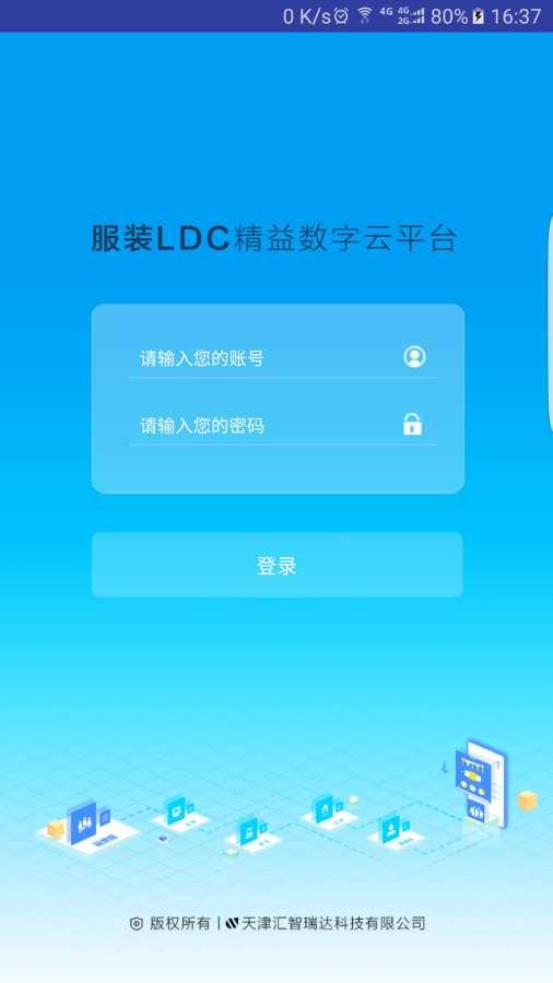 服装LDC截图0