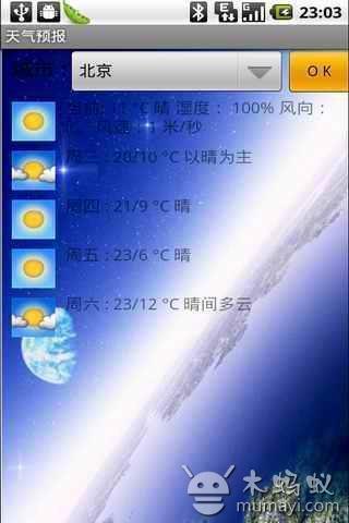 天气预报的背景音乐图片