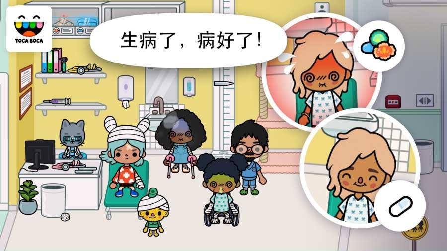 托卡生活:医院截图2
