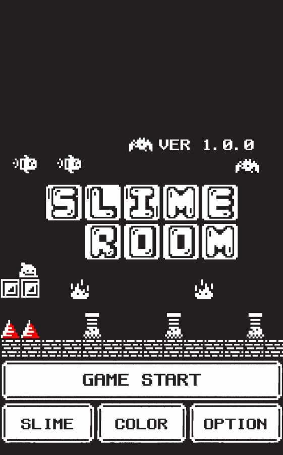 史莱姆房间