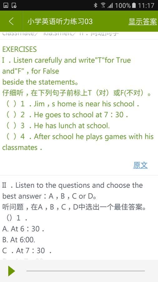 小学英语助手截图4