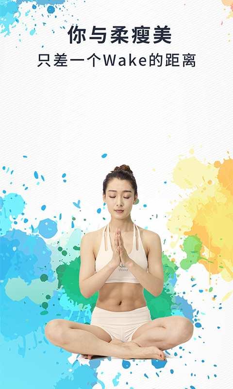 Wake瑜伽截图1