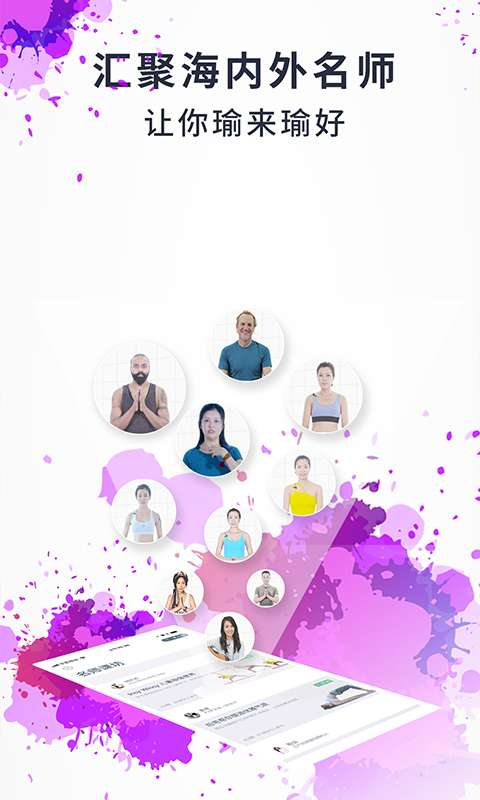 Wake瑜伽截图3