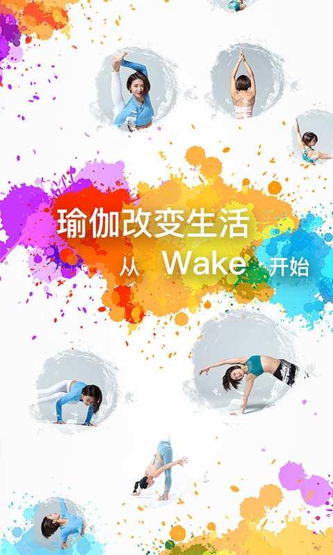 Wake瑜伽截图4