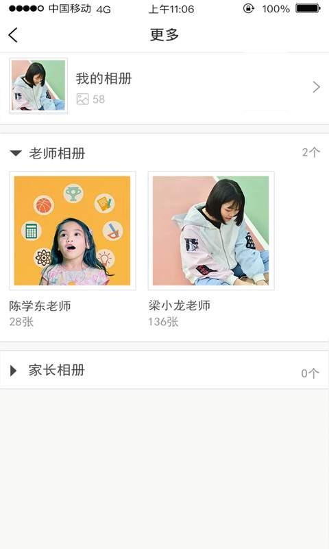 广东和教育截图4