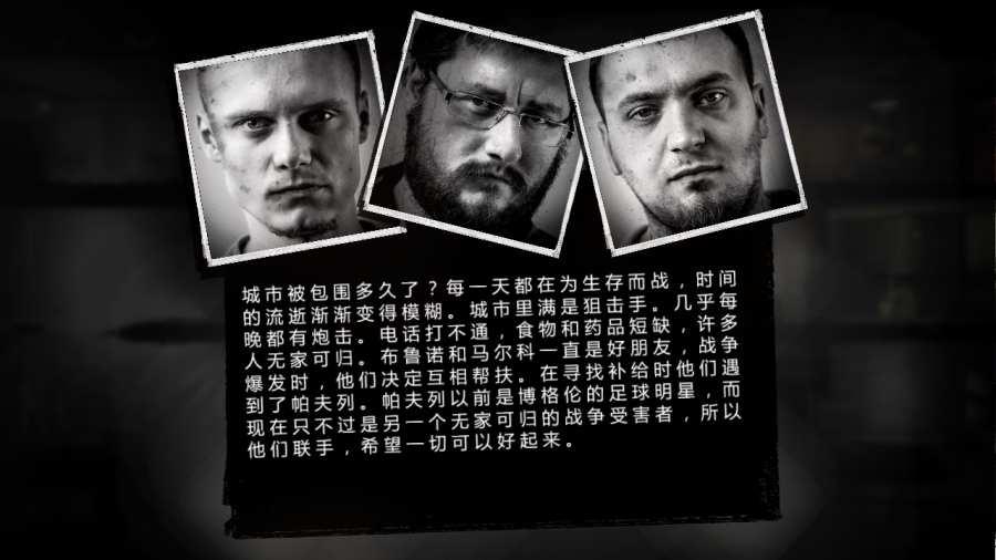 这是我的战争 官方中文版截图2