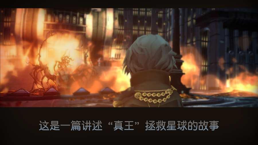 最终幻想15口袋版截图3