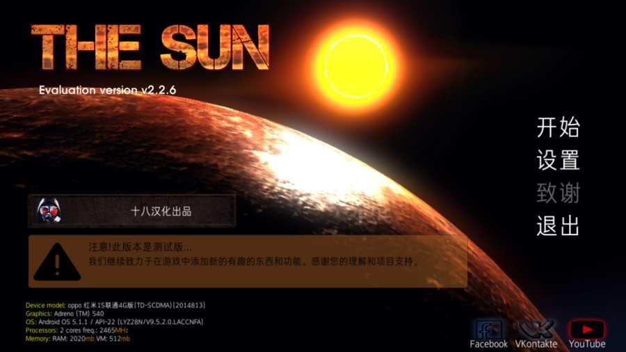 太阳:辐射截图2