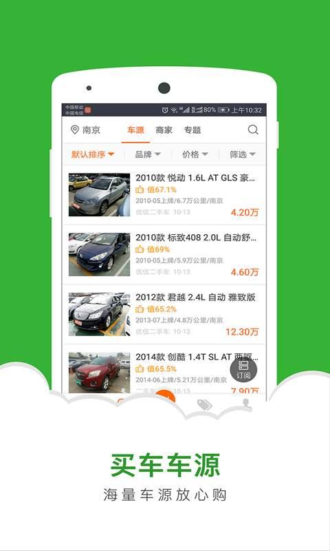 二手车直卖网-卖车交易截图3