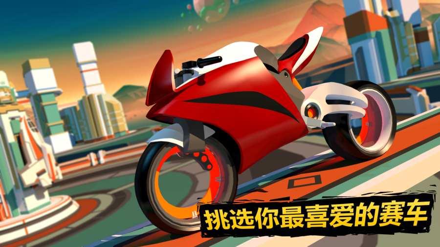 超级摩托车截图2