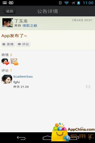 情歌之巅——胡里奥Julio lglesias中国巡回演唱会 生活 App-癮科技App
