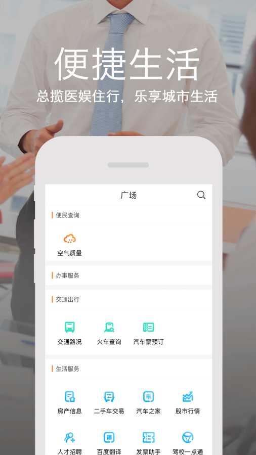 天津一网通截图1