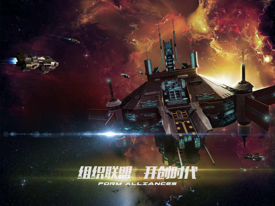 新星帝国截图3