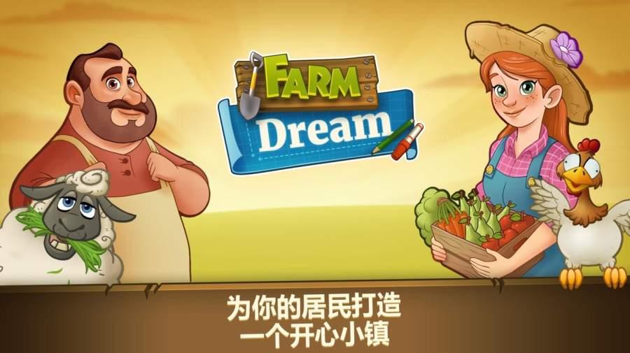 农场之梦截图0