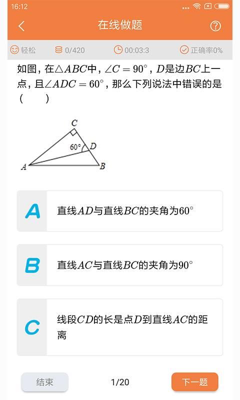 初中几何数学截图3