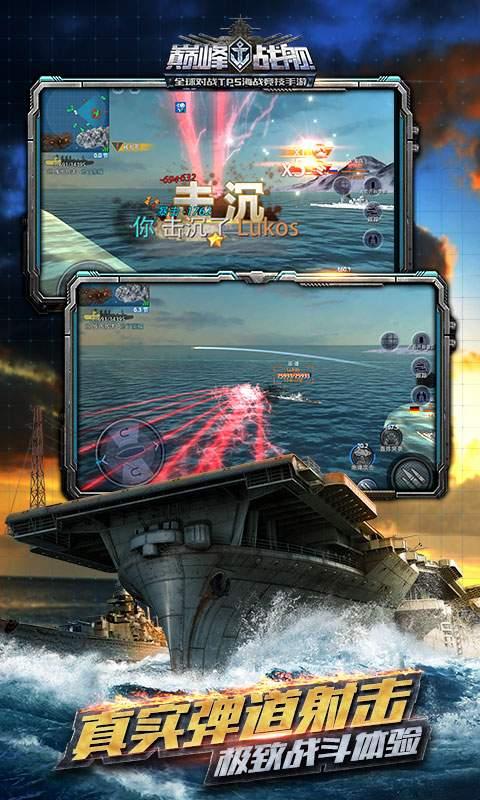 巅峰战舰截图4