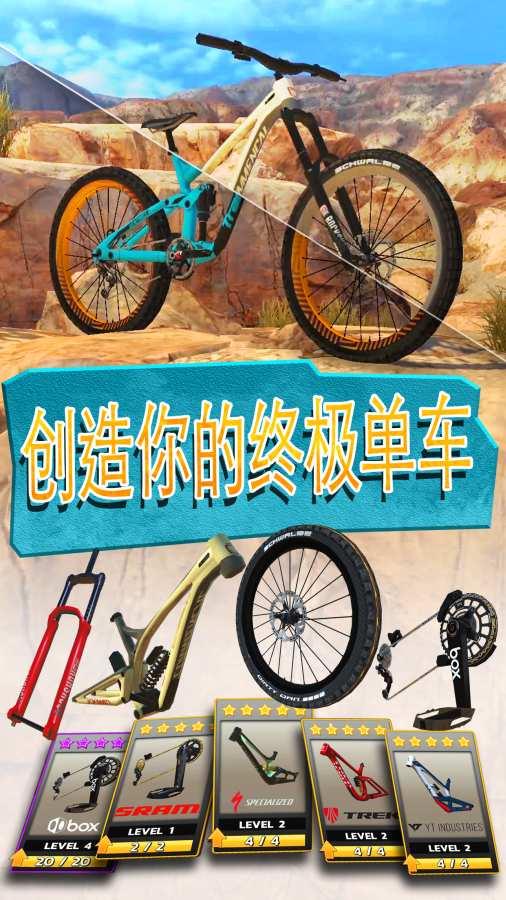 极限自行车2截图1