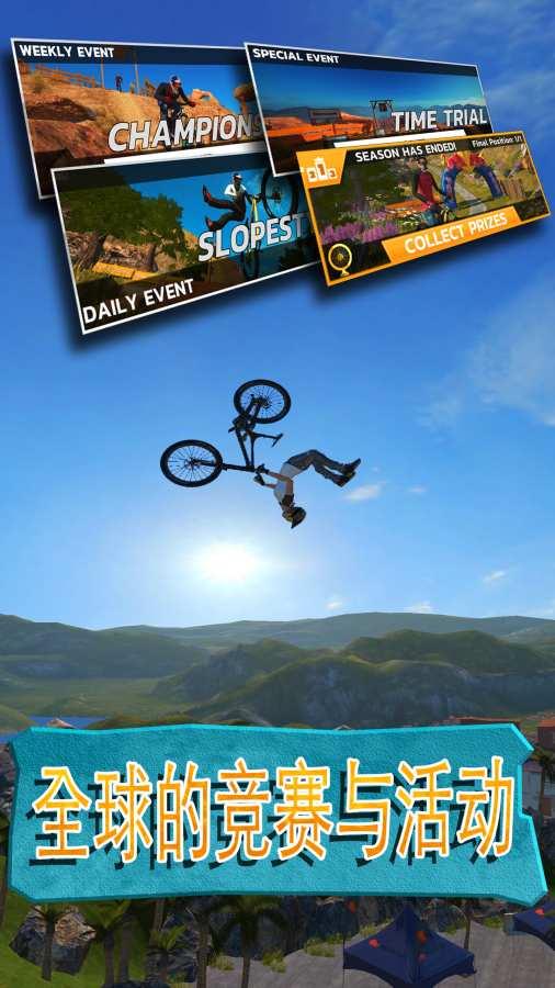 极限自行车2截图3