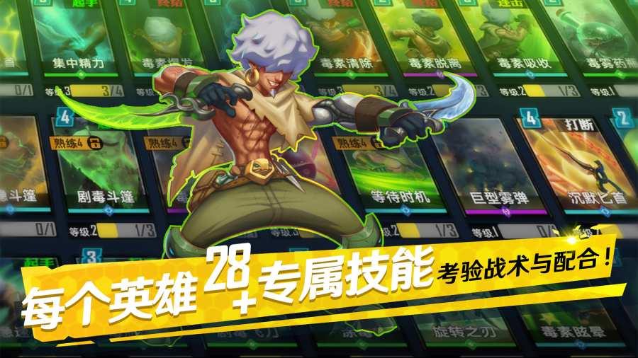 魂武:边缘迷阵截图4