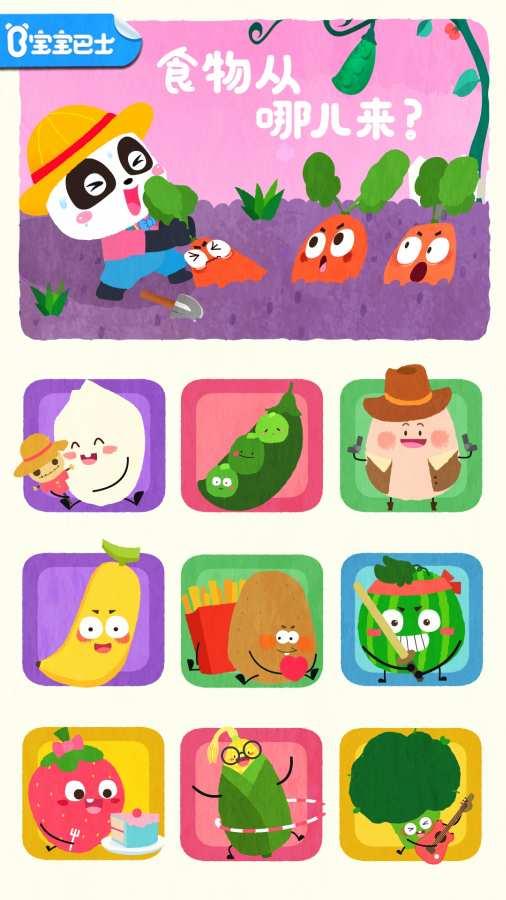 宝宝爱水果蔬菜截图0