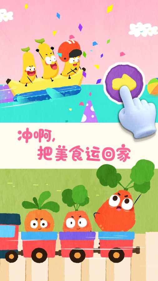 宝宝爱水果蔬菜截图3