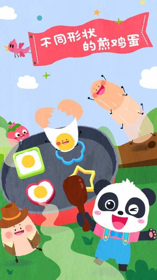 宝宝爱水果蔬菜截图4