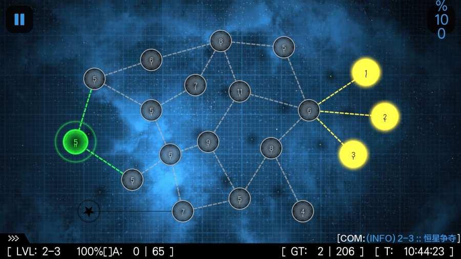星球小战2截图2
