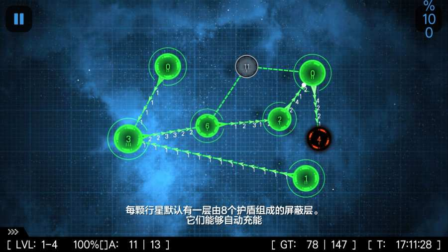 星球小战2截图4