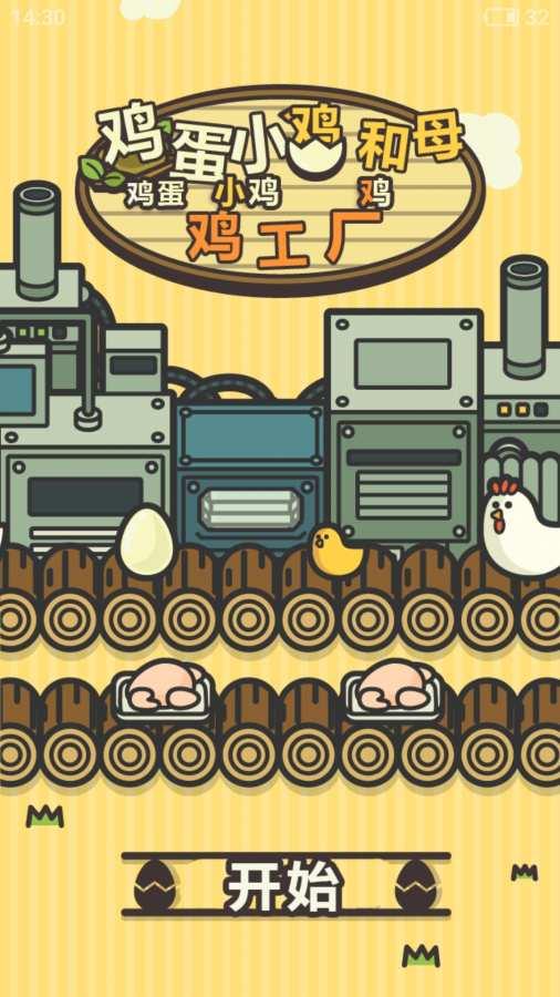 鸡蛋小鸡工厂截图1