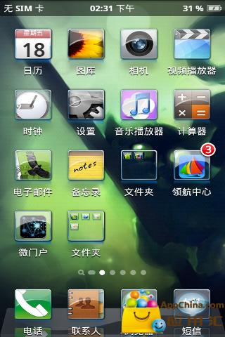 精灵-领航桌面主题 工具 App-癮科技App