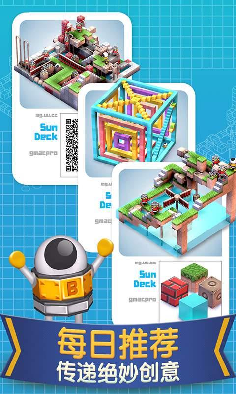 机械迷宫截图3