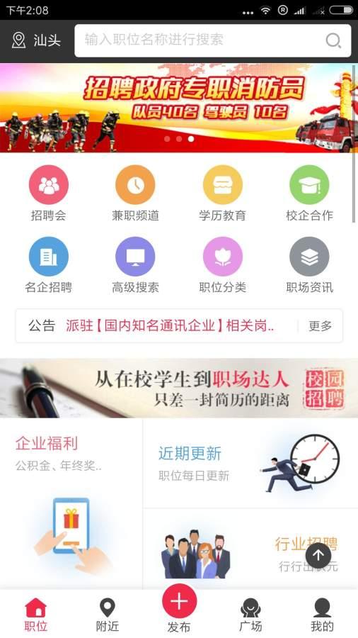 重庆精准计划网截图0