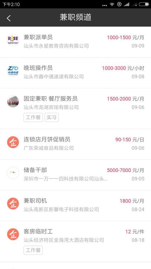 重庆精准计划网截图1