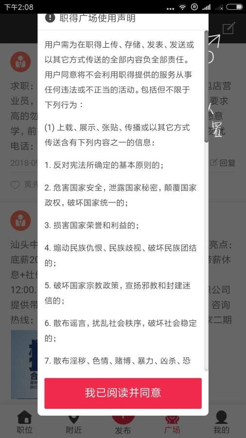 重庆精准计划网截图2