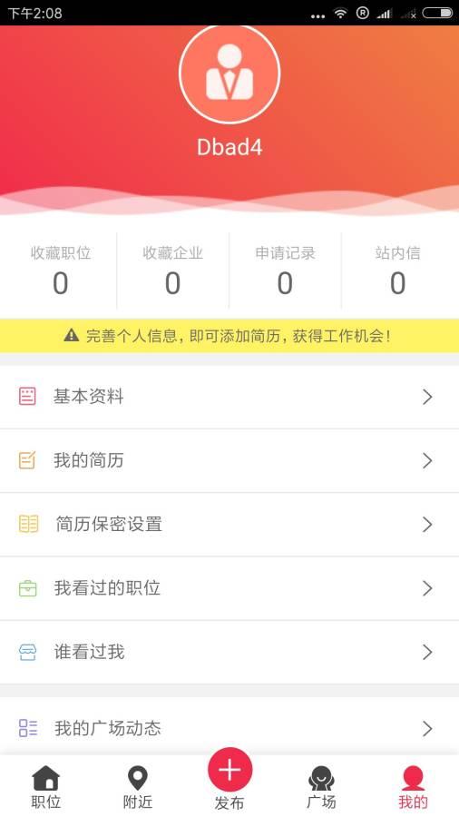 重庆精准计划网截图4