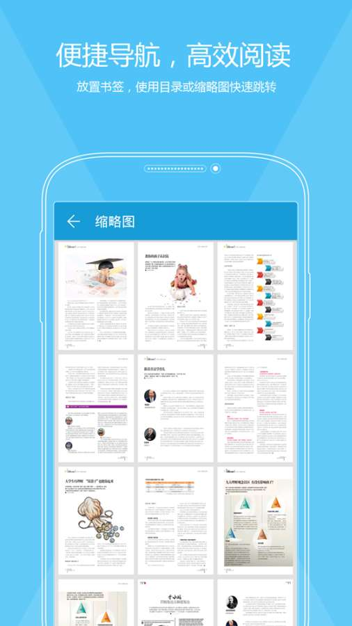 PDF阅读器极速版截图3