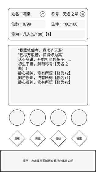 简仙 测试版截图3