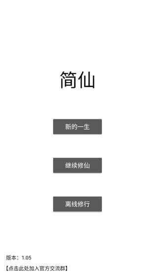 简仙 测试版截图4