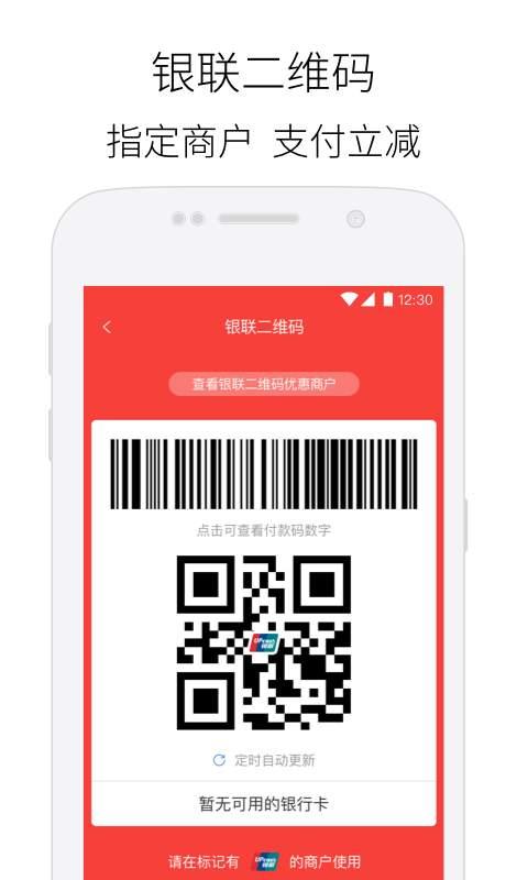 卡惠信用卡优惠截图2