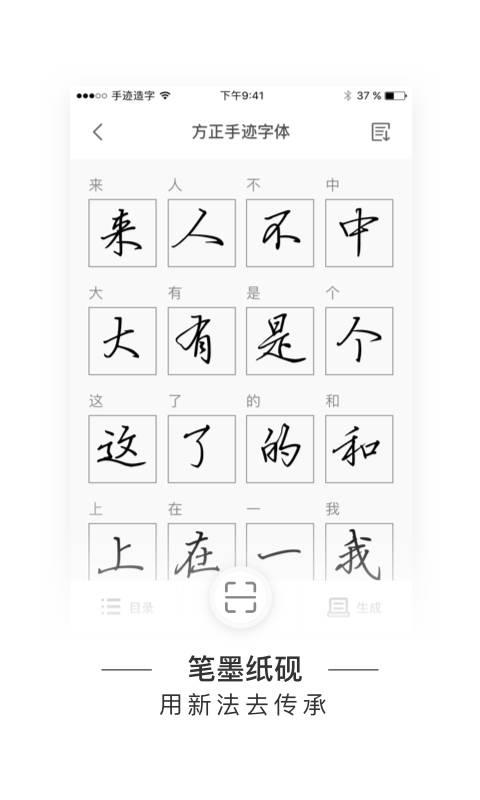 手迹造字截图2