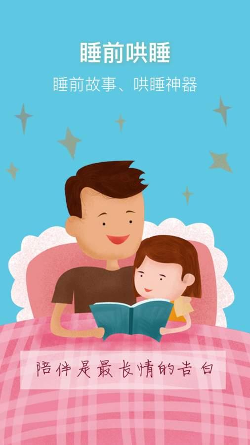 睡前讲故事-宝宝快听截图2