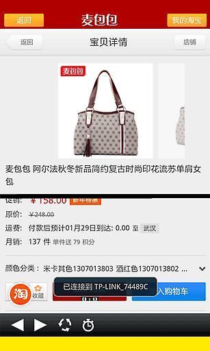 【免費購物App】麦包包购物精品店-APP點子
