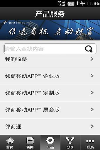 玩免費新聞APP|下載邻商公司 app不用錢|硬是要APP