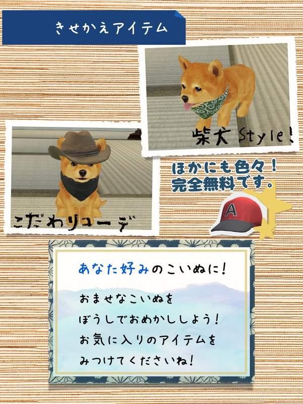 幸福的宠物狗养成游戏截图3