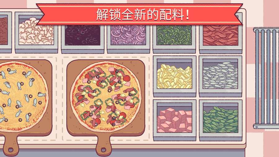 可口的披萨,美味的披萨截图1