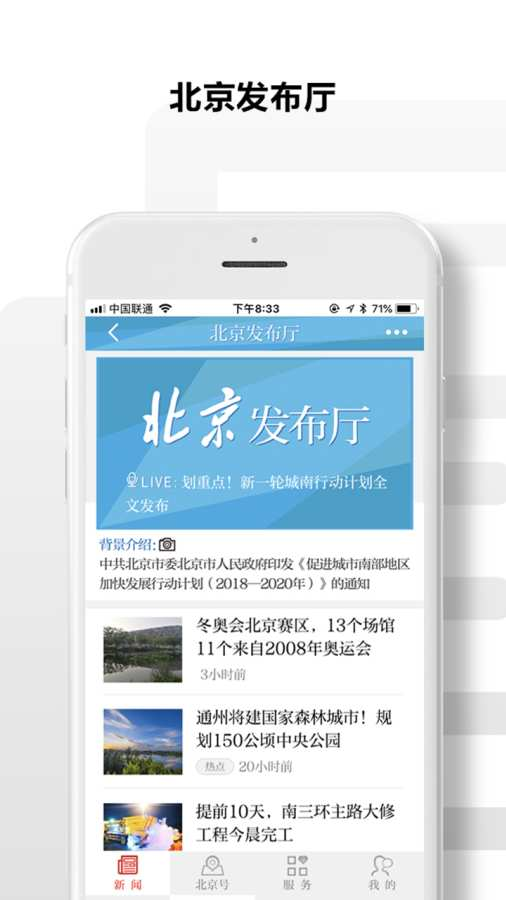 北京日报截图2