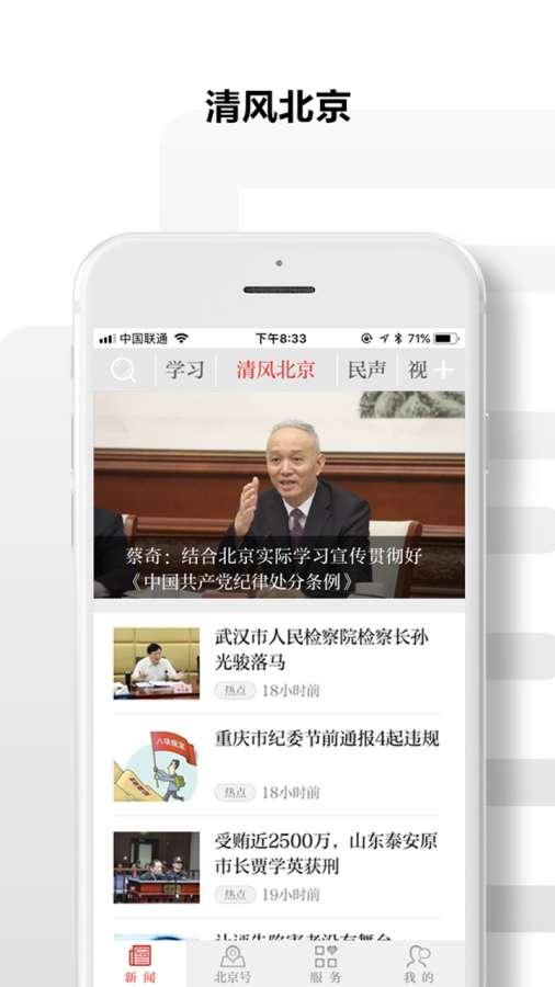 北京日报截图4