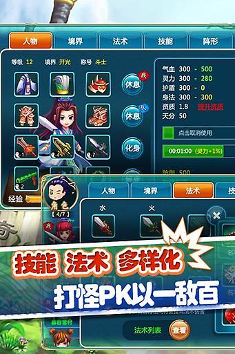 玩免費網游RPGAPP|下載剑仙传奇 app不用錢|硬是要APP
